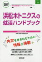 【新品】【本】'20 浜松ホトニクスの就活ハンドブック 就職活動研究会 編