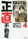 正直不動産 4 大谷アキラ/著 夏原武/原案 水野光博/脚本