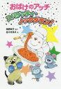 【新品】【本】おばけのアッチ スパゲッティ・ノックダウン! 角野栄子/さく 佐々木洋子/え