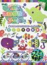 【新品】【本】ホログラムアート キラキラ水族館