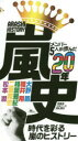【新品】【本】嵐史 メンバー5人が歩んだ20年 神楽坂ジャニーズ巡礼団/著