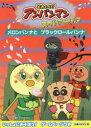 【新品】【本】それいけ!アンパンマンスーパーアニメブック 7 メロンパンナとブラックロールパンナ やなせたかし/原作 トムス・エンタテインメント/作画