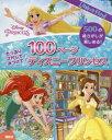 【新品】【本】たっぷりさがして!みつけて!100ページディズニープリンセス