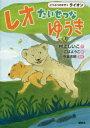 【新品】【本】レオたいせつなゆうき どうぶつのかぞくライオン 村上しいこ/作 こばようこ/絵
