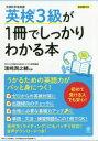 【新品】英検3級が1冊でしっかりわかる本 文部科学省後援 浜崎潤之輔/監修
