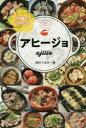 小鍋でいろいろアヒージョ hot & delicious! 田村つぼみ/著