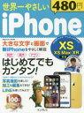 【新品】【本】世界一やさしいiPhone