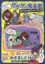 【新品】【本】ゲゲゲの鬼太郎スペシャルファンブック