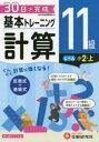 【新品】【本】小学基本トレーニング計算 11級 小2 上 小学教育研究会/編著