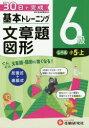 【新品】【本】小学基本トレーニング算数文章題・図形 6級 小5 上 小学教育研究会/編著