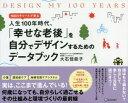 DESIGN MY 100 YEARS 100のチャートで見る人生100年時代、「幸せな老後」を自分でデザインするためのデータブック 大石佳能子/〔..