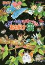 【新品】【本】こわ~い!?わる~い!?おばけ虫 むらいかよ/著