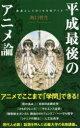【新品】【本】平成最後のアニメ論 教養としての10年代アニメ 町口哲生/著