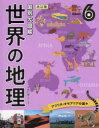 【新品】【本】世界の地理 国別大図解 6 アフリカ・オセアニアの国々 井田仁康/監修