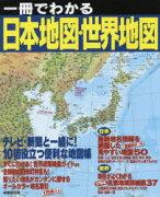 【新品】【本】一冊でわかる日本地図・世界地図 〔2019〕 成美堂出版編集部/編
