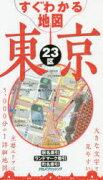 【新品】【本】すぐわかる地図東京23区