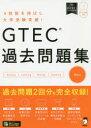 【新品】【本】GTEC過去問題集Basic 4技能を伸ばし大学受験突破!