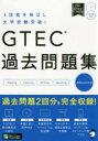 GTEC過去問題集Advanced 4技能を伸ばし大学受験突破!