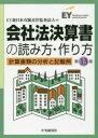 【新品】【本】会社法決算書の読み方・作り方 計算書類の分析と記載例 EY新日本有限