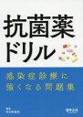 抗菌薬ドリル 感染症診療に強くなる問題集 羽田野義郎/編集