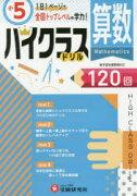 【新品】【本】算数ハイクラスドリル120回 〔2019〕小5 小学教育研究会/編著