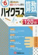 【新品】【本】算数ハイクラスドリル120回 〔2019〕小6 小学教育研究会/編著
