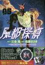 【新品】【本】風都探偵   5 限定版 佐藤 まさき 画 石ノ森 章太郎