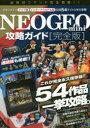 【新品】NEOGEO mini攻略ガイド