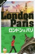 【新品】【本】ロンドン&パリ