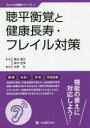 聴平衡覚と健康長寿・フレイル対策 葛谷雅文/監修 楽木宏実/監修 北原糺/編集
