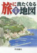 【新品】【本】旅に出たくなる地図 世界 帝国書院編集部/著