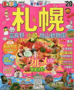 【新品】【本】札幌 富良野・小樽・旭山動物園mini '20