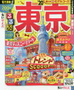 【新品】るるぶ東京 '20 ちいサイズ