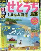 【新品】【本】るるぶせとうち 島旅 しまなみ海道 〔2019〕