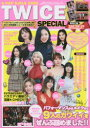 【新品】【本】K−POP GIRLS ZONE TWICE SPECIAL パフォーマンスからメイクまで9人のカワイイをぜんぶ詰めました!!ほか