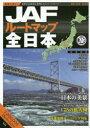 JAFルートマップ全日本 〔2019〕