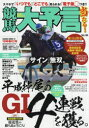 【新品】【本】競馬大予言 19年春G1号...