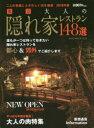 【新品】【本】東京大人の隠れ家レストラン148選 2019年版 二人の晩餐にふさわしい店を厳選