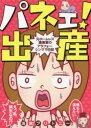 【新品】【本】パネェ!出産 元ホームレス漫画家のアラフォーシンママ日記 浜田ブリトニー/著
