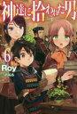 【新品】【本】神達に拾われた男 6 Roy/著