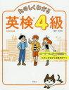 【新品】【本】たのしくわかる英検4級 吉塚弘/監修
