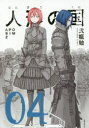 【新品】【本】人形の国 APOSIMZ 04 弐瓶勉/著