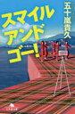 【新品】スマイルアンドゴー! 幻冬舎 五十嵐貴久/著