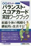 【新品】【本】バランスト・スコアカード実践ワークブック 中野明/著