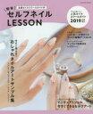 【新品】簡単セルフネイルLESSON 人気ネイルスクールガイド2019年度版付