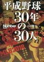 【新品】【本】平成野球30年の30人 石田雄太/著