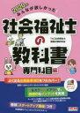 【新品】【本】みんなが欲しかった!社会福祉士の教科書 202...