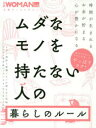 【新品】ムダなモノを持たない人の暮らしのルール 日経BP 0