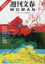 【新品】【本】週刊文春WOMAN vol.2(2019GW号)