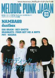 【新品】【本】メロディック・パンク・ジャパン Bollocks Special Issue 03 <strong>NAMBA69</strong>/dustbox